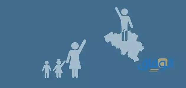 أوراق التجمع العائلي ببلجيكا