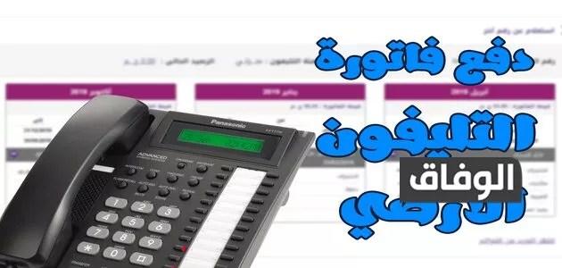 معرفة قيمة فاتورة التليفون الأرضي