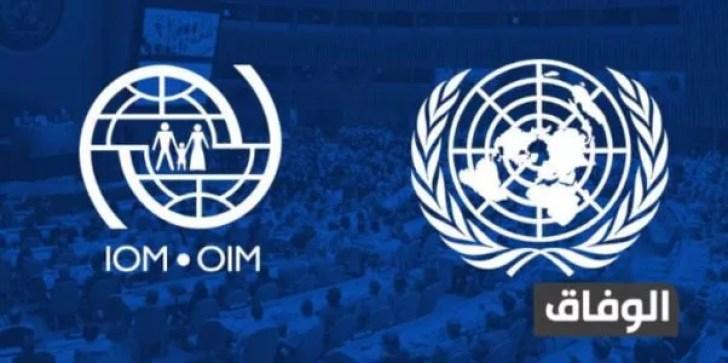 معرفة حالة ملف IOM في لبنان