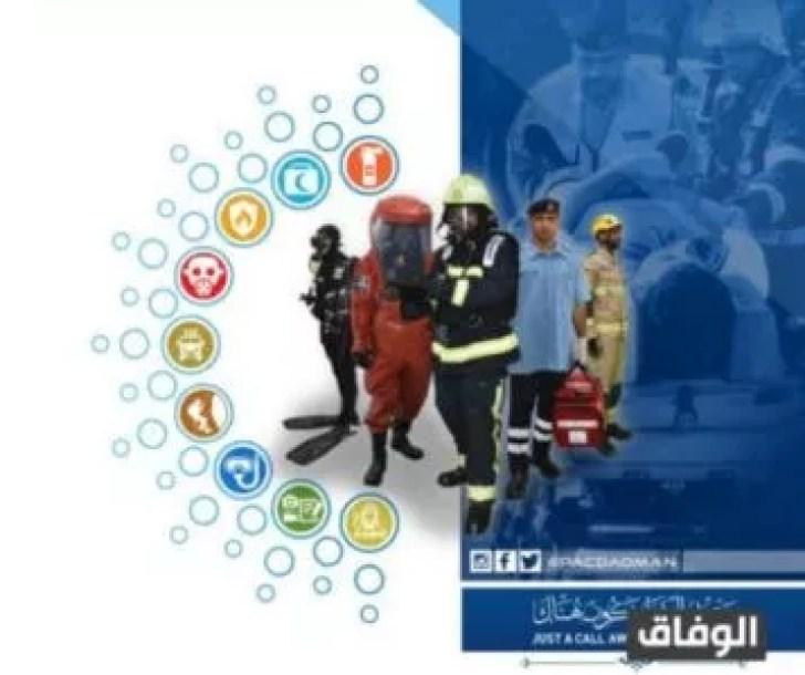 الهيئة العامة للدفاع المدني والاسعاف سلطنة عمان