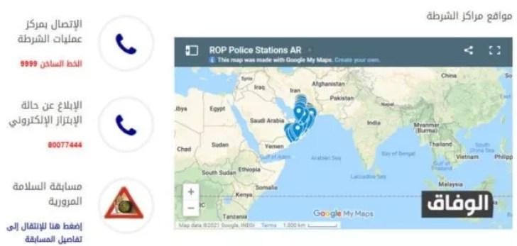 موقع شرطة عمان السلطانية مخالفات مرورية
