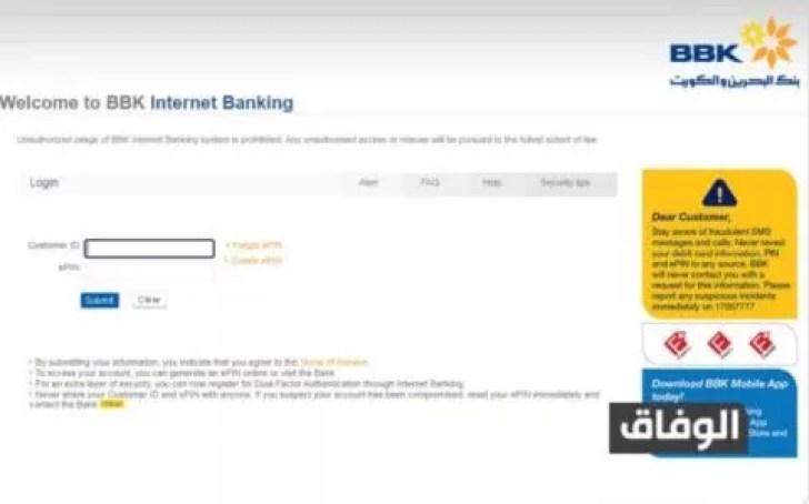 بنك البحرين الوطني خدمات الزبائن