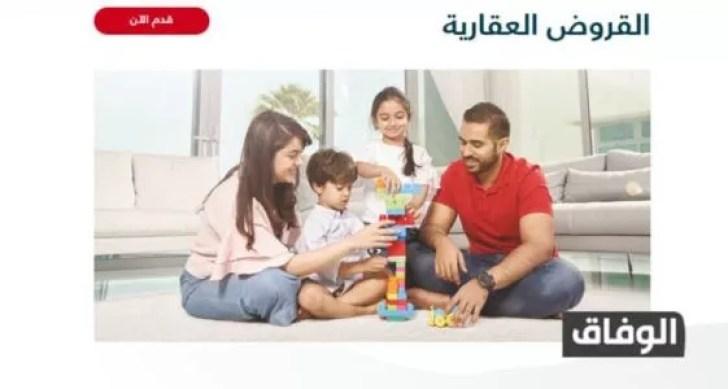 قروض عقارية بنك البحرين الوطني