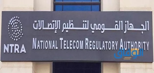 الجهاز القومي لتنظيم الاتصالات تقديم شكوى