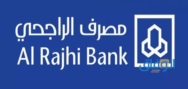رقم التوجيه البنكي الراجحي