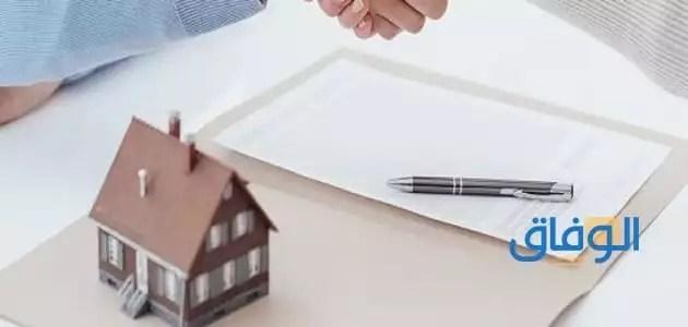 قرض بضمان شقة تمليك 2021