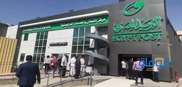 قروض المعاشات من البريد المصري