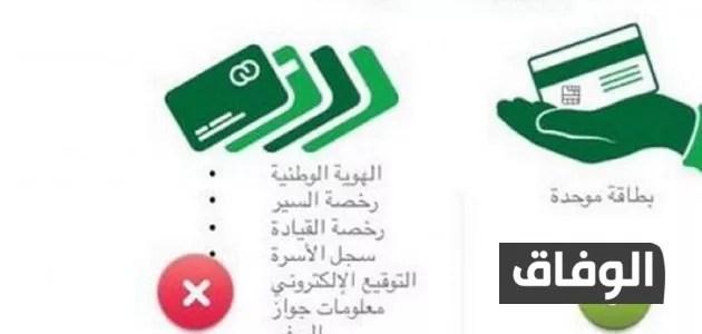 تفاصيل البطاقة الموحدة