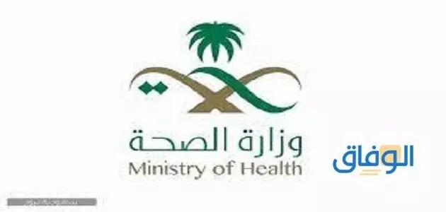 استعادة بيانات موظف وزارة الصحة