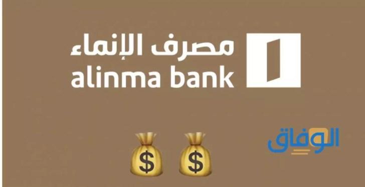 خطوات فتح حساب تجاري في بنك الإنماء