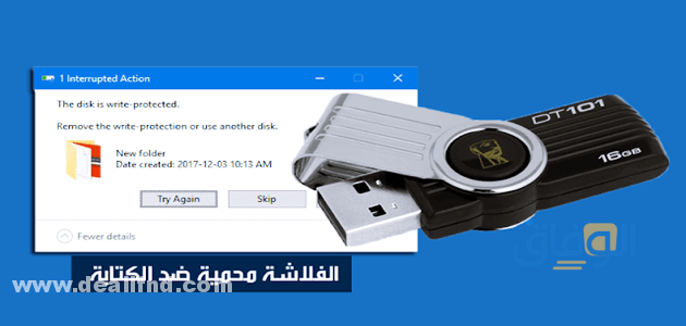 برنامج لحل مشكلة the disk is write protected