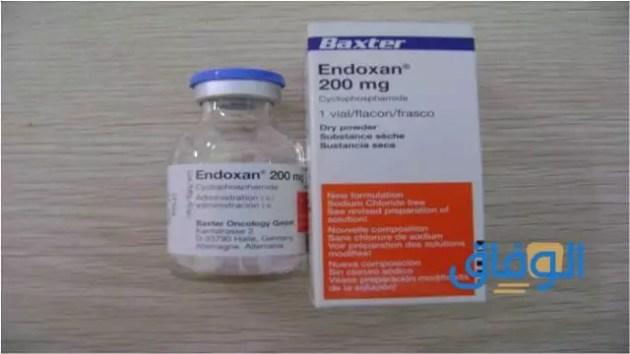 استخدامات ومحاذير اندوكسان Endoxan