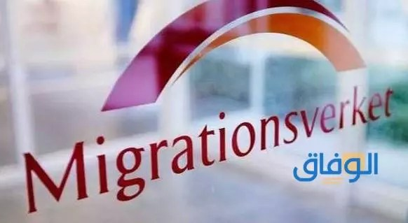 شروط تحويل الإقامة المؤقتة إلى دائمة في السويد