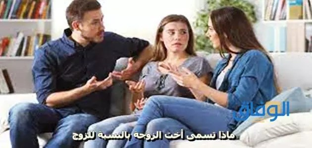 ماذا تسمى أخت الزوجة بالنسبة للزوج