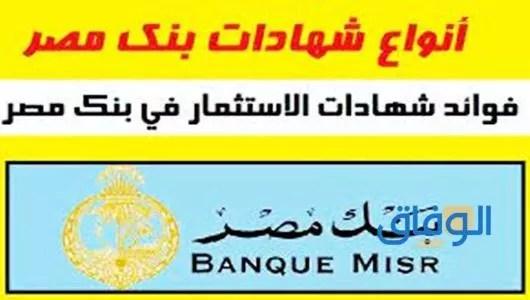 شهادات استثمار بنك مصر 2021