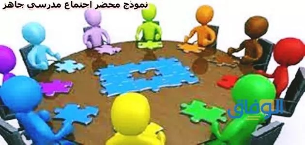 نموذج محضر اجتماع مدرسي جاهز