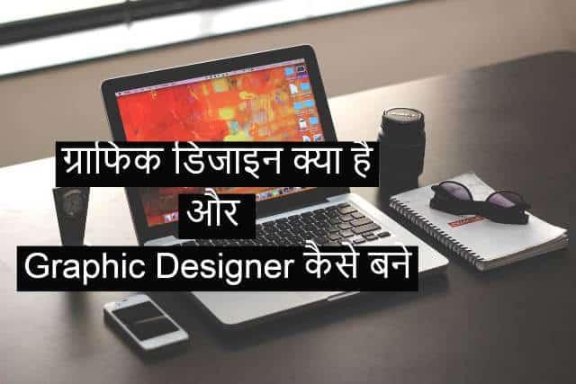 graphic-design-kya-hota-hai-in-hindi