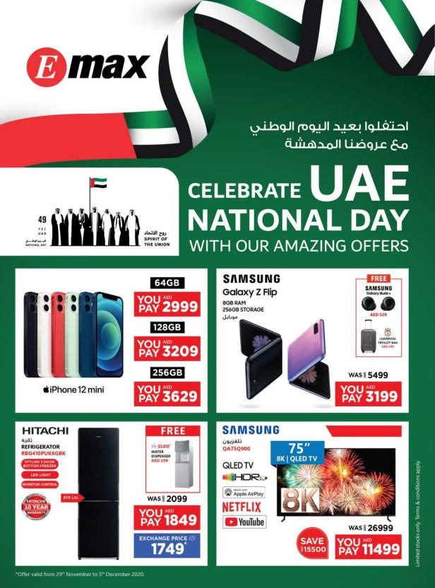 Emax UAE National Day Offers