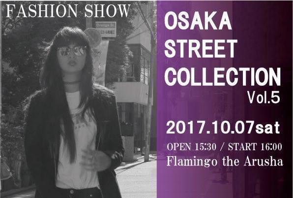大阪ストリートコレクション