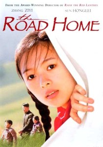 Wo de fu qin mu qin (The Road Home)