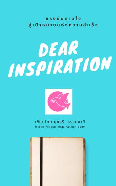 Dear Inspiration