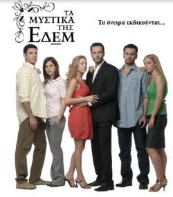 ta_mystika_ths_edem