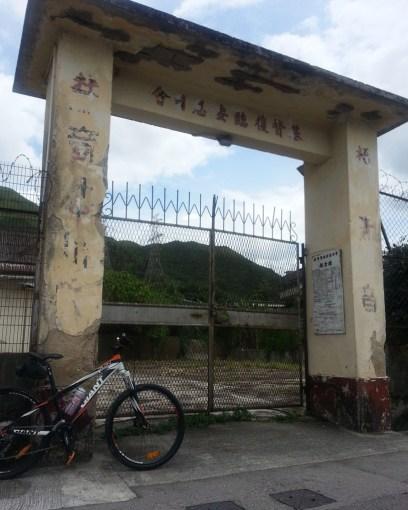悠潭尾村內已廢棄的基督教會址