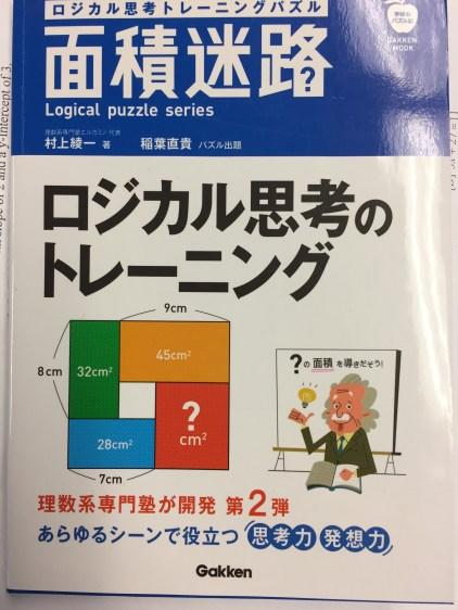 area-puzzle-book