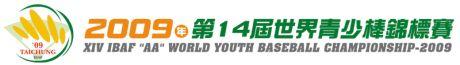 Logotipo del Campeonato Mundial Juvenil AA 2009