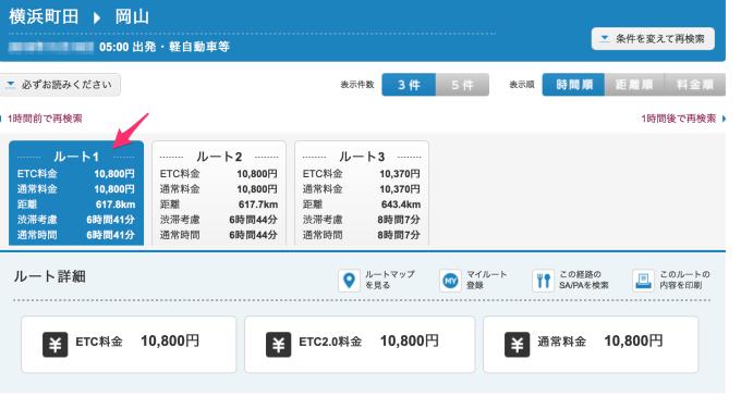 yokohama-to-okayama-charge3