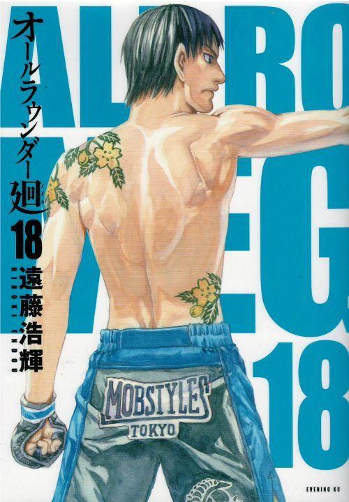 オールラウンダー廻 コミックセットの古本購入は漫畫全巻専門店の通販で!