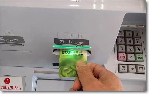 sevunatm - 【発行停止中】ecoCard(エコカード)の新規発行・申請方法