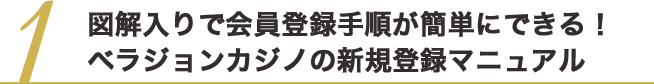 img08 1 - 【2021年度】ベラジョンカジノの魅力・特徴を徹底解説!登録・入金・出金・評判・ボーナス・安全性のまとめ