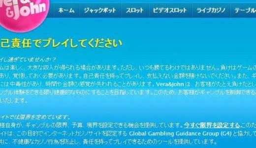 ベラジョンカジノの特殊機能、自己規制は、ギャンブル依存症対策の強い味方