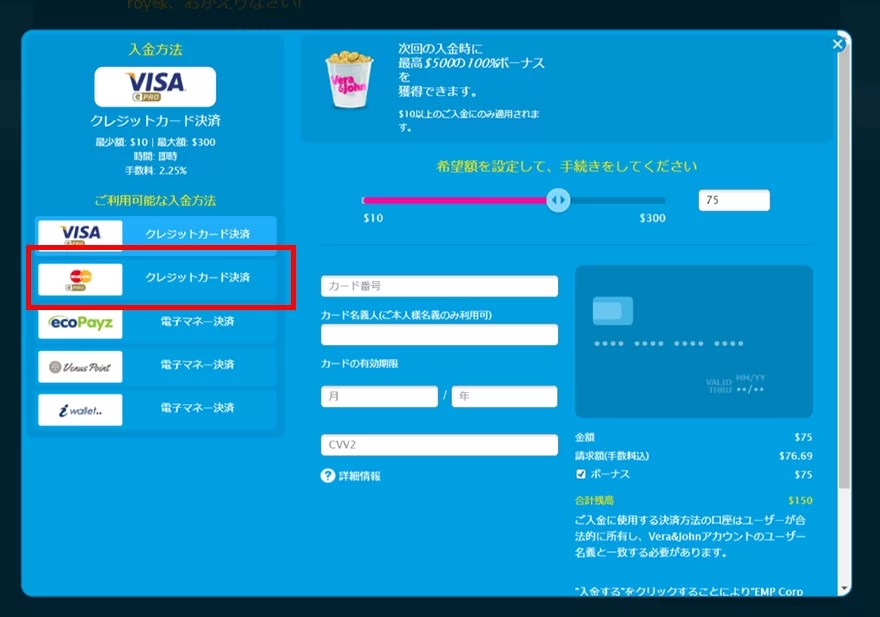 depo pc3 - ベラジョンカジノのVISA CARD(ビザカード)入金方法・入金限度額・入金手数料の解説