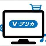 vprica1 e1542317227202 - ベラジョンカジノのVプリカ入金方法・入金限度額・入金手数料の解説