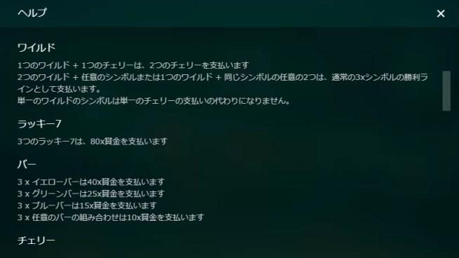 e02 300x169 - 「Emerald Diamond(エメラルドダイアモンド)」のスロット紹介&遊び方、ゲーム解説