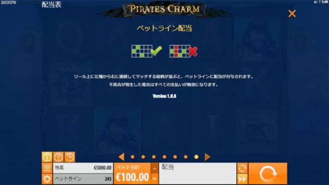 p04 300x169 - 「Pirates Charm(パイレーツチャーム)」のスロット紹介&遊び方、ゲーム解説
