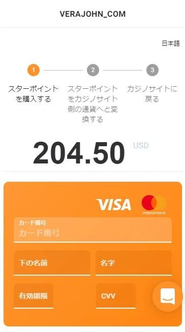 2021 01 21 121019 - ベラジョンカジノのジャパンネット銀行(PayPay銀行)入金方法・入金限度額・入金手数料の解説