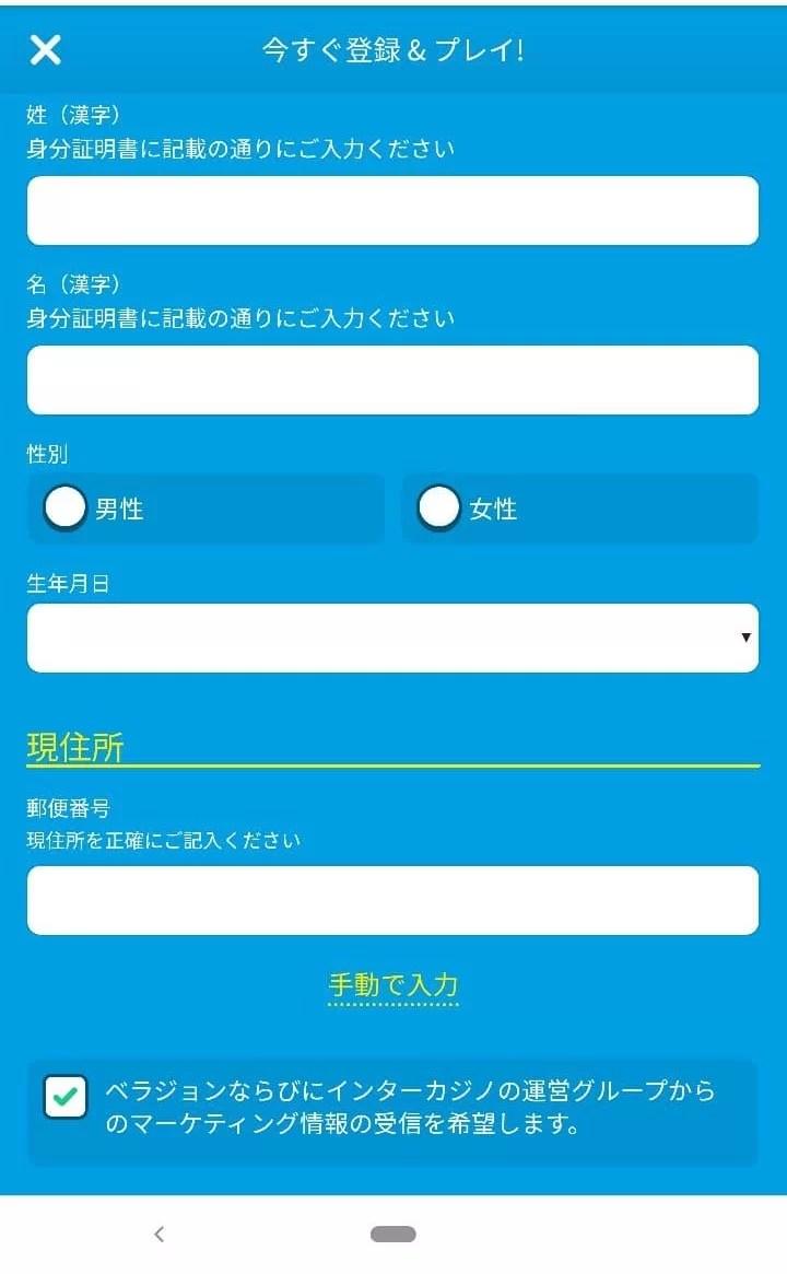Mobile 03 - ベラジョンカジノの登録方法、登録ボーナスの説明。退会後の再登録方法と注意点