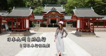 【日本九州】一點都不強的行程規劃!穿著時尚機能鞋UNEEK來去霧島神宮和櫻島火山玩沙去~