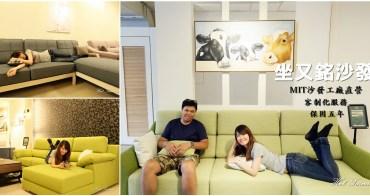 【台南居家】坐又銘沙發:客製沙發的專家!首創泡棉獨立筒沙發,一坐就回不去了~