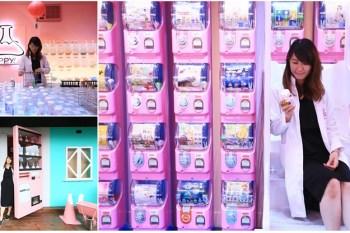 【嘉義景點】粉色系泡泡大噴發的快樂實驗室,IG網美朝聖打卡店:Happy Lab.