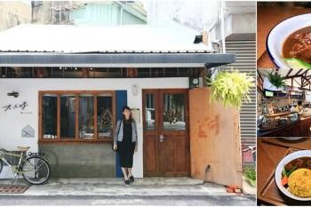 【嘉義美食】日札風格小店,在日劇場景來份超限量的咖哩飯吧:大人味日•印珈哩