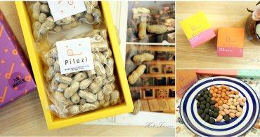 【宅配美食】Pilezi皮樂滋:一口一口涮嘴酥脆好滋味!雲林在地傳承六十年老店~