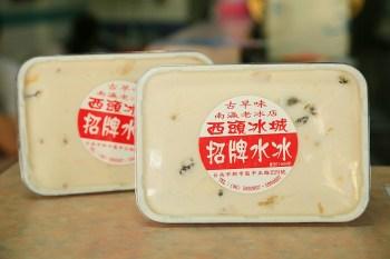 【台南美食】古早味南瀛老冰店,開業超過五十年的老味道:西頭冰城