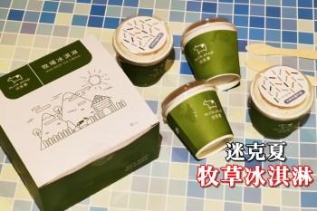 【超商限定】迷客夏冬季首推期間限定牧草冰淇淋!想吃?快去7-11訂購