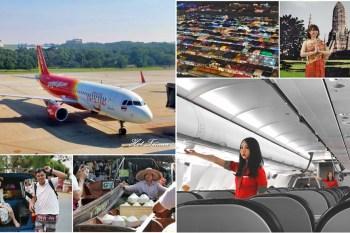 【泰國曼谷】泰越捷航空搭機體驗!從台中直飛泰國曼谷,泰國自助旅行就趁現在~