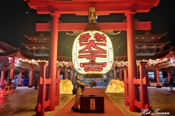 【台南景點】亞洲最大新營太子宮首度大型燈會!台南最新IG打卡點~