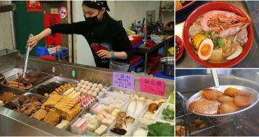 【台南美食】讓人失心瘋的滷味店!不只滷味逼人,鍋燒意麵更是浮誇:瘋格滷味總店